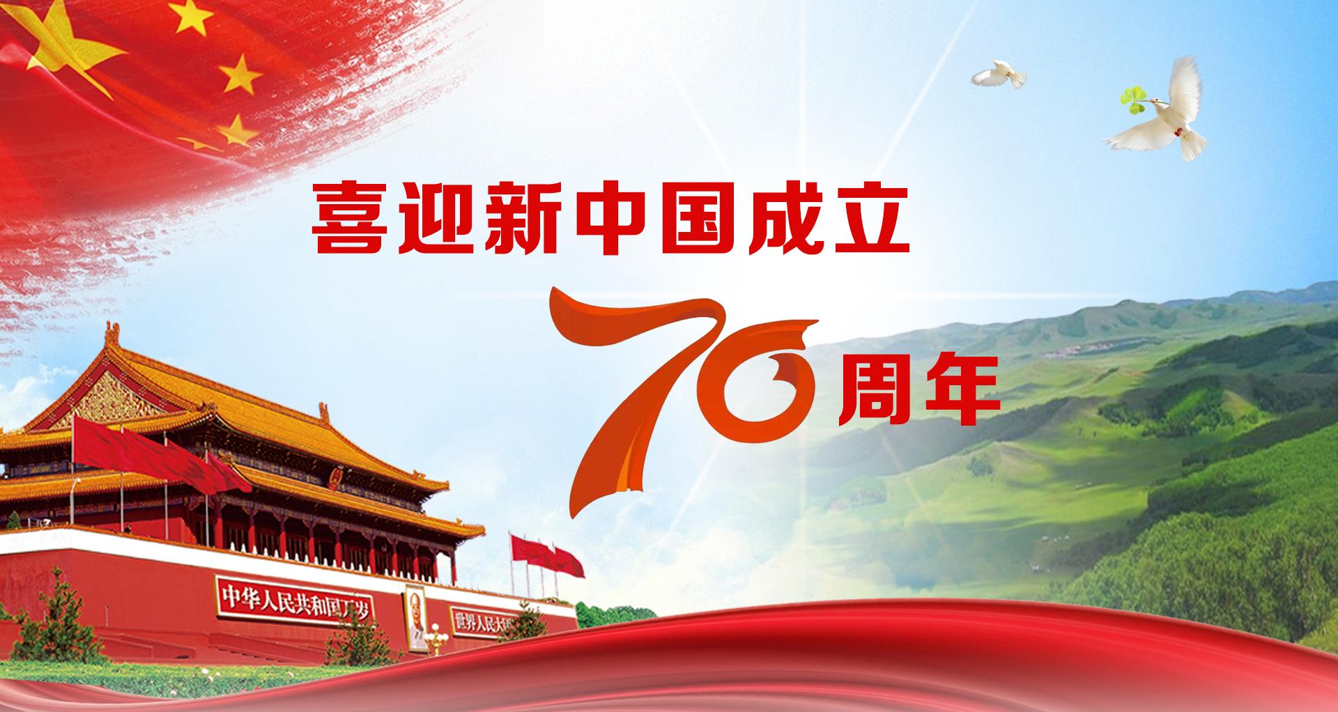 喜迎新中国成立70周年
