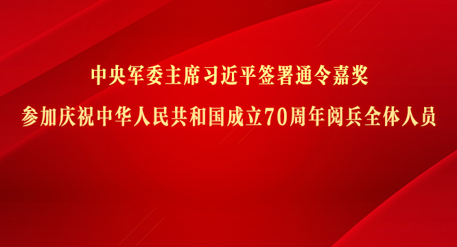 中央军委主席习近平签署通令嘉奖参加庆祝中华人民共和国成立70周年阅兵全体人员