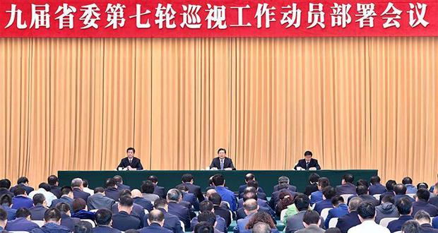 王东峰在九届省委第七轮巡视工作动员部署会上强调 高标准高质量完成巡视巡察工作任务  扎实推动全面从严治党向纵深发展