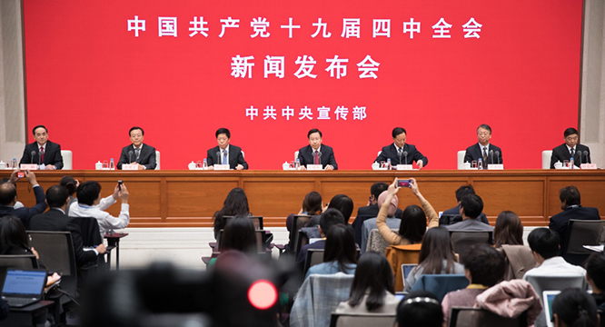 视频丨中国共产党十九届四中全会新闻发布会