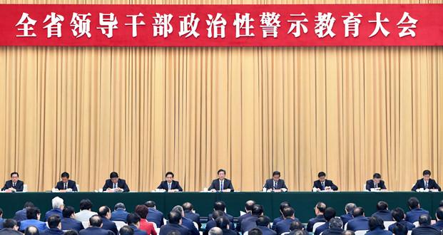 王东峰在全省领导干部政治性警示教育大会上强调 深入学习贯彻党的十九届四中全会精神  扎实推进政治性警示教育常态化制度化