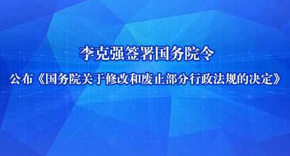 李克强签署国务院令 公布《国务院关于修改和废止部分行政法规的决定》