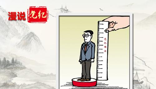 http://www.gdyldb.com/漫说党纪3   以尺为戒