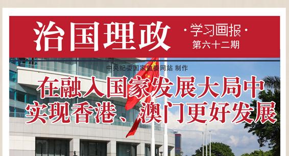 治國理政·學習畫報62丨在融入國家發展大局中實現香港、澳門更好發展