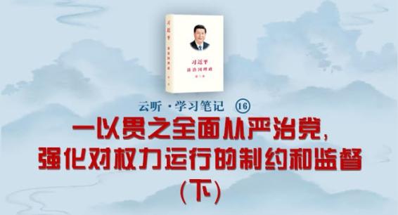 雲聽·學習筆記(17)強化對權力運行的製約和監督(下)