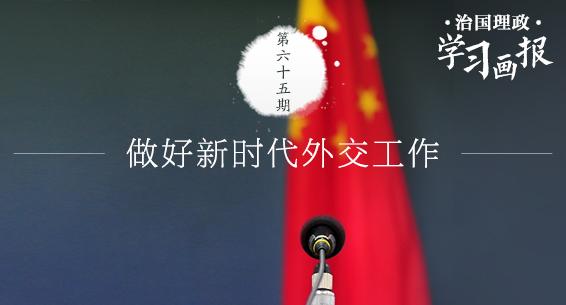 治国理政·学习画报65丨做好新时代外交工作