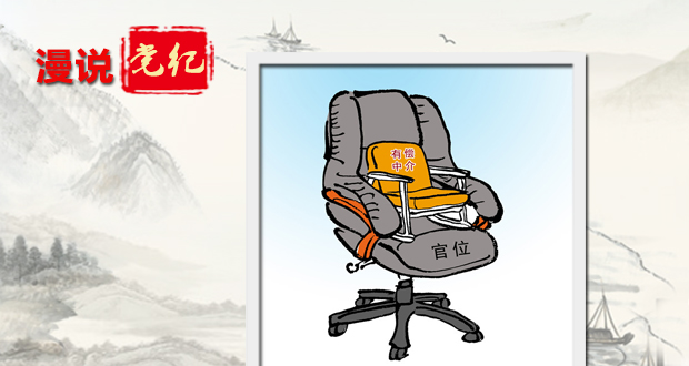 漫說黨紀89 | 套椅