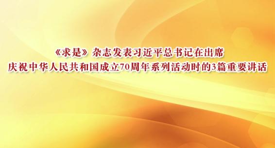 《求是》發表習近平在出席慶祝中華人民共和國成立70周年係列活動時的3篇重要講話