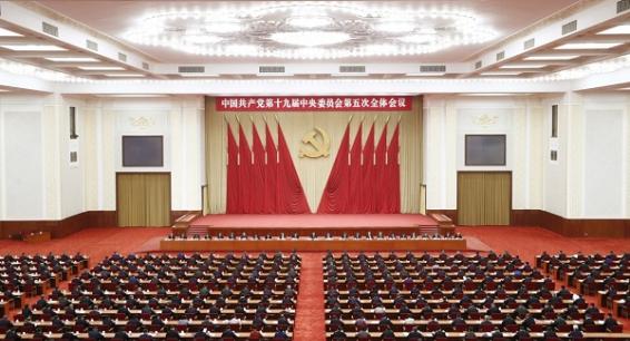中国共产党第十九届中央委员会第五次全体会议公报