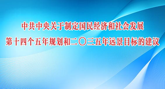 中共中央關於製定國民經濟和社會發展第十四個五年規劃和二〇三五年遠景目標的建議
