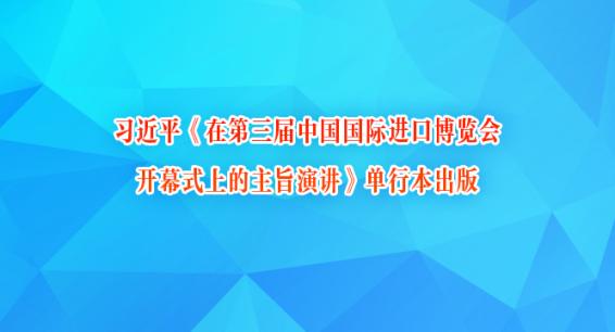 習近平《在第三屆中國國際進口博覽會開幕式上的主旨演講》單行本出版