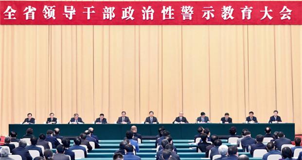 王东峰在全省领导干部政治性警示教育大会上强调 持之以恒抓好常态化政治性警示教育  坚定不移推动全面从严治党向纵深发展