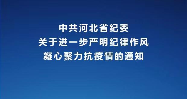 中共河北省纪委关于进一步严明纪律作风凝心聚力抗疫情的通知