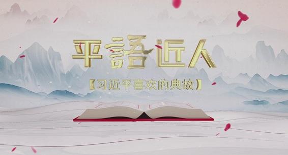 """《平""""语""""近人——习近平喜欢的典故》(第二季)第六集:一言为重百金轻"""