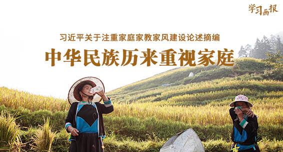 学习画报丨中华民族历来重视家庭