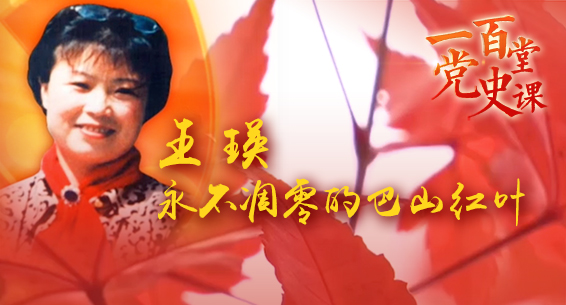 一百堂党史课丨永不凋零的巴山红叶——王瑛