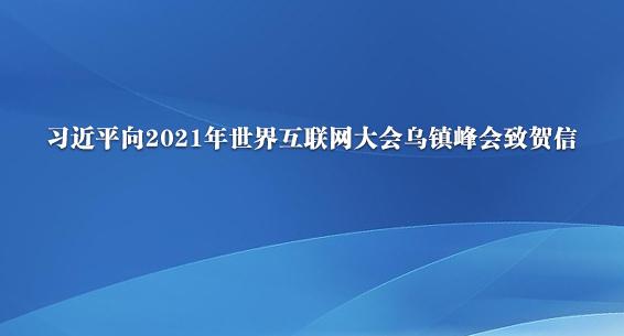 习近平向2021年世界互联网大会乌镇峰会致贺信