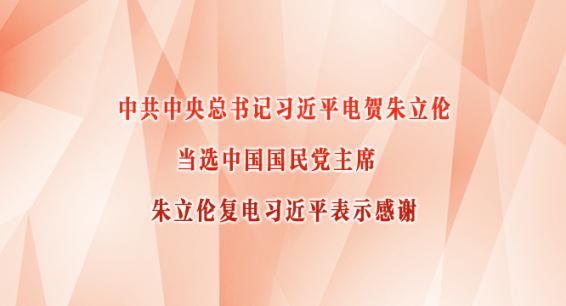 中共中央总书记习近平电贺朱立伦当选中国国民党主席 朱立伦复电习近平表示感谢