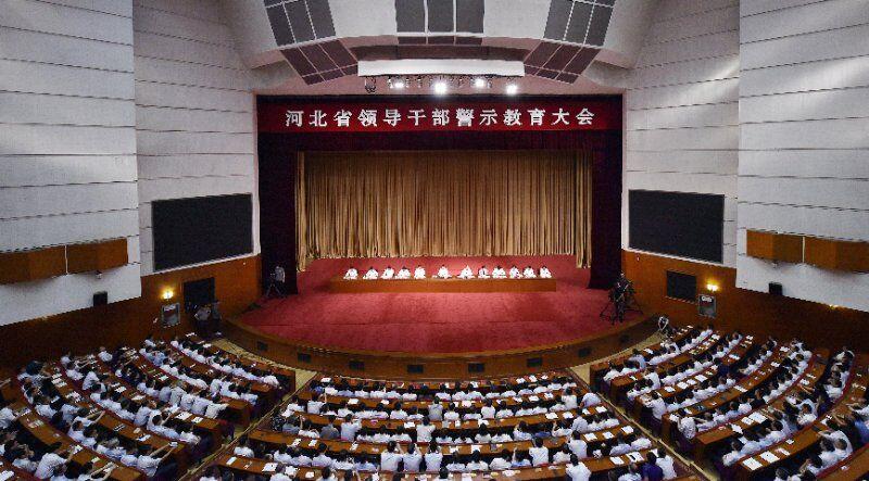全省领导干部警示教育大会强调 扎实推动全面从严治党向纵深发