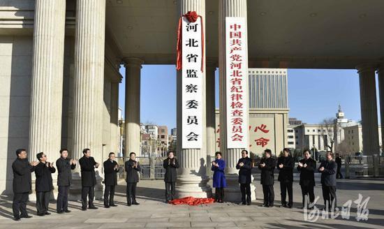 河北省监察委员会正式挂牌成立