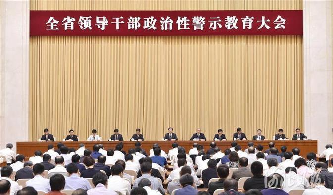 王东峰在全省领导干部政治性警示教育大会上强调:深入扎实开展