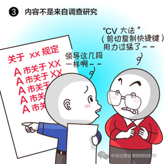 之六 制定文件照抄照搬 出台制度抄袭拼凑 河北省纪委监察厅网站